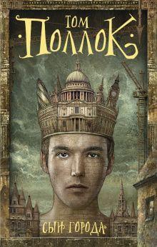 Поллок Том - Сын города обложка книги
