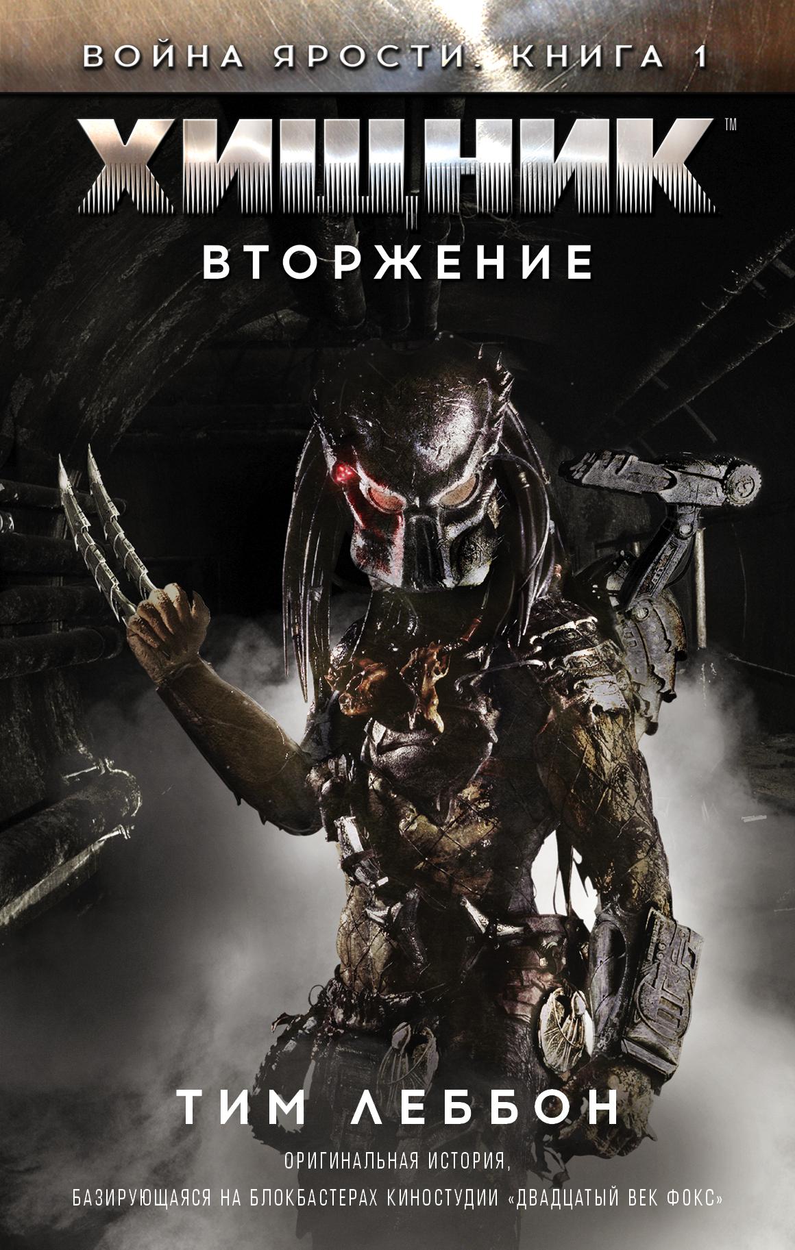 Книга Хищник: Вторжение