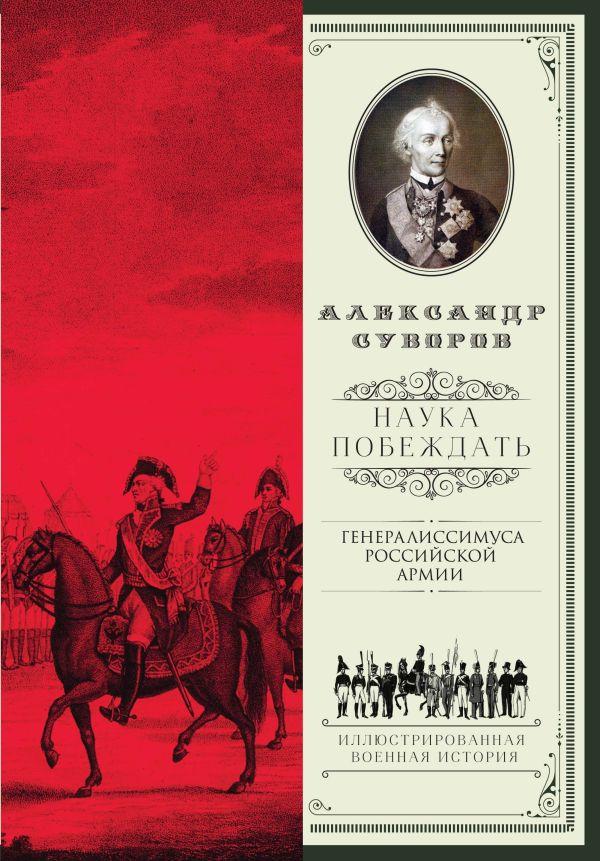 Наука побеждать Суворов А.В.