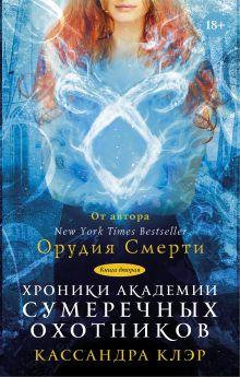 Хроники Академии Сумеречных охотников 2 обложка книги