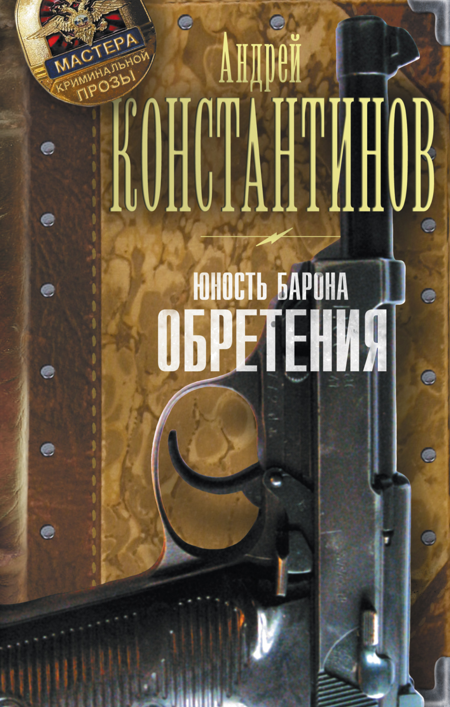 Константинов А.Д. Юность барона. Обретения  недорого