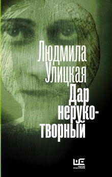 Улицкая Л.Е. - Дар нерукотворный обложка книги
