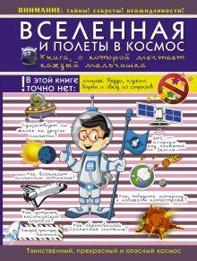 . - Вселенная и полеты в космос. Книга о которой мечтает каждый мальчишка обложка книги
