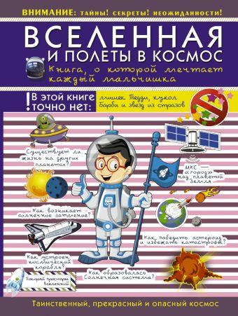 Вселенная и полеты в космос. Книга о которой мечтает каждый мальчишка .