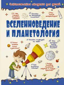 . - Вселенноведение и планетология обложка книги
