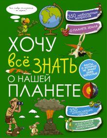 . - Хочу всё знать о нашей планете обложка книги