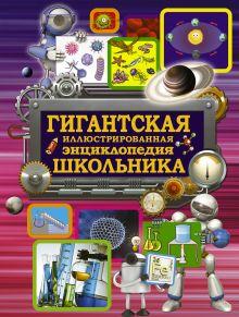 . - Гигантская иллюстрированная энциклопедия школьника обложка книги