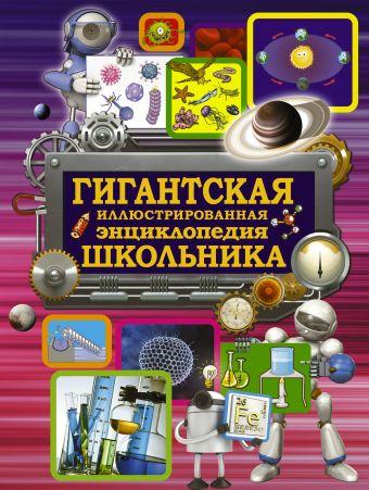 Гигантская иллюстрированная энциклопедия школьника .