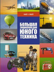 Ликсо В.В. - Большая энциклопедия юного техника обложка книги