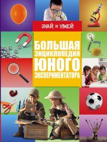 . - Большая энциклопедия юного экспериментатора обложка книги