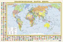 . - Политическая карта мира с флагами А1 обложка книги