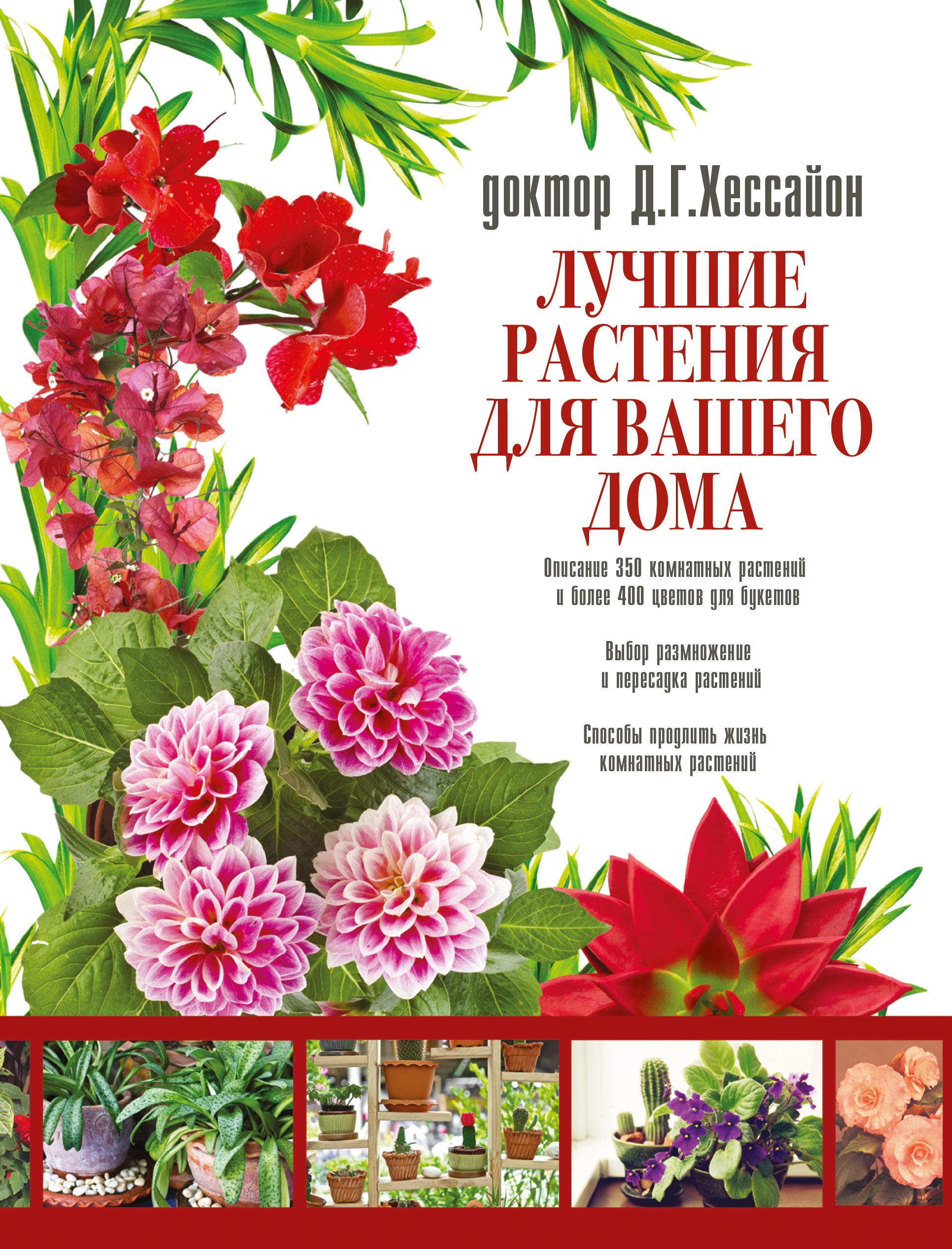 Хессайон Д.Г. Лучшие растения для вашего дома интернет магазин комнатных цветов луковицы калл недорого