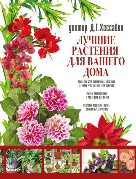Лучшие растения для вашего дома