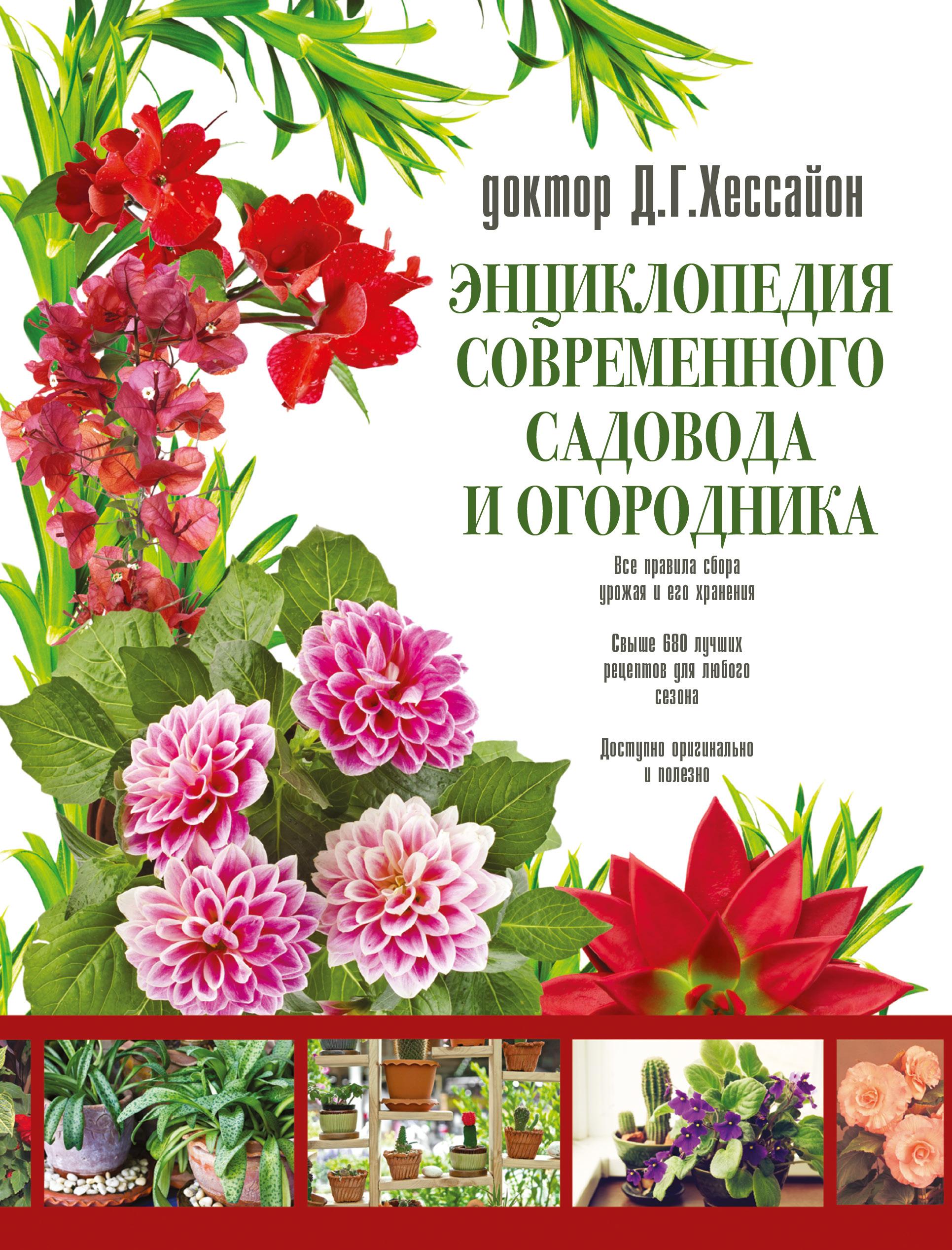 Энциклопедия современного садовода и огородника