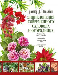 Хессайон Д.Г. - Энциклопедия современного садовода и огородника обложка книги