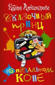 Александрова Наталья - Сказочный принц на педальном коне (комплект из 4 книг) обложка книги