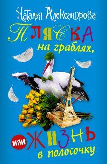 Александрова Наталья - Пляска на граблях, или Жизнь в полосочку (комплект из 4 книг) обложка книги