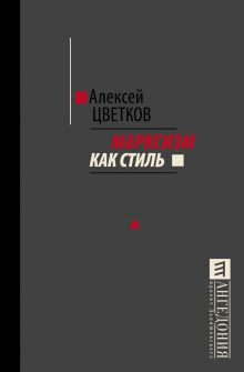 Марксизм как стиль обложка книги