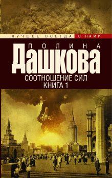 Дашкова П.В. - Соотношение сил. Книга 1 обложка книги