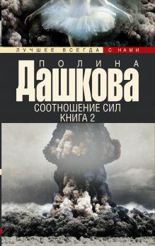 Дашкова П.В. - Соотношение сил. Книга 2 обложка книги