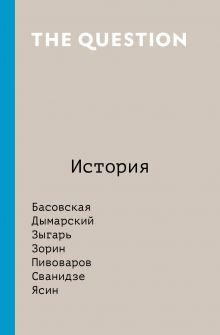 Басовская Н.И., Зыгарь М. - The Question. История обложка книги