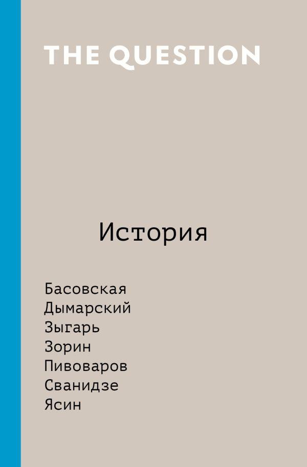 The Question. История Басовская Н.И., Зыгарь М.