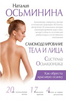Осьминина Н.Б. - Самомоделирование тела и лица: система Осьмионика. Как обрести красивую осанку обложка книги