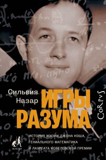 Назар С. - Игры разума обложка книги