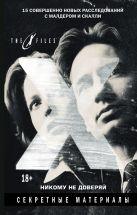 Мейберри Д. - The x-files. Секретные материалы. Никому не доверяй' обложка книги