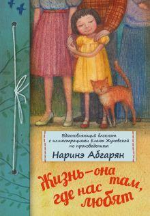 Абгарян Н. - Жизнь — она там, где нас любят обложка книги