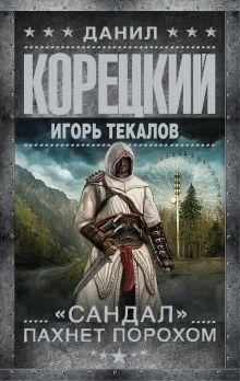 Корецкий Д.А. - Сандал пахнет порохом обложка книги