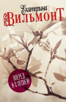 Вильмонт Е.Н. - Вперед и с песней! (Комплект из 4 книг) обложка книги