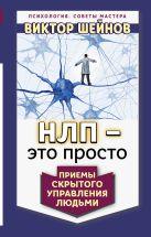 Шейнов В.П. - НЛП - это просто. Приемы скрытого управления людьми' обложка книги