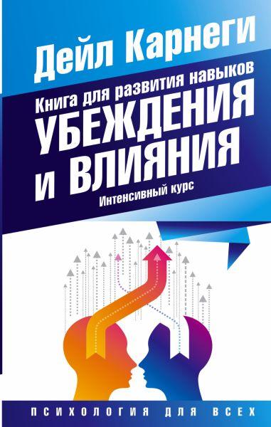 Книга для развития навыков убеждения и влияния. Интенсивный курс