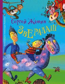 Жатин С. - Звералаш обложка книги