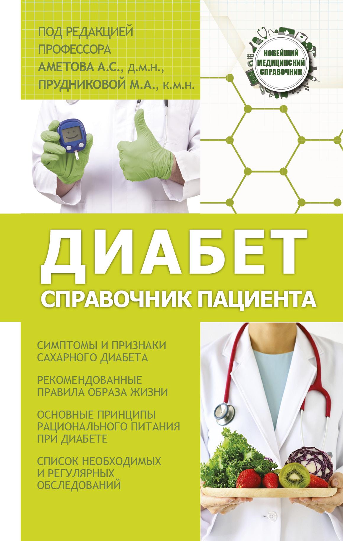 Диабет. Справочник пациента