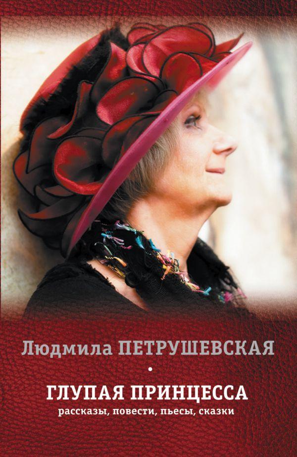 Глупая принцесса: рассказы, повести, пьесы, сказки Петрушевская Л.