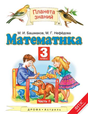 Математика. 3 класс. Учебник. Часть 1 Башмаков М.И., Нефедова М.Г.