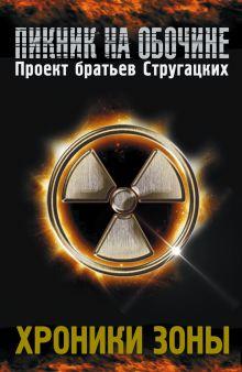 Силлов Д., Бурмистров Д., Выставной В., Гелприн М. - Хроники зоны обложка книги