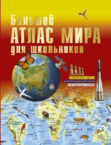 . - Большой атлас мира для школьников обложка книги