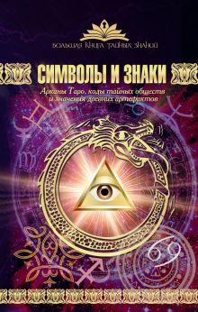 Рошаль В.М. - Символы и знаки. Арканы Таро, коды тайных обществ и значения древних артефактов обложка книги