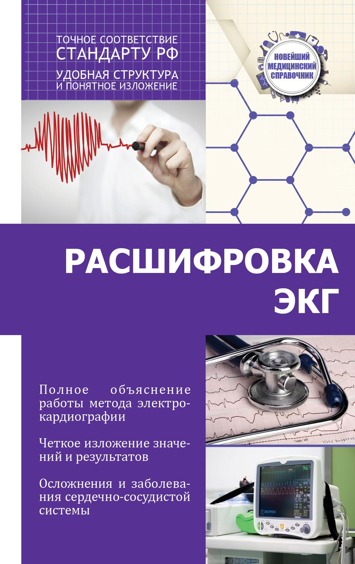 Расшифровка ЭКГ ( Миронов С.Л.  )
