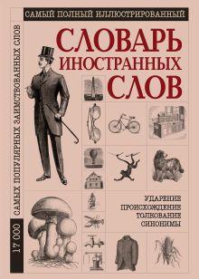 - Самый полный иллюстрированный словарь иностранных слов: 17000 слов обложка книги