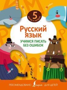 . - Русский язык. Учимся писать без ошибок обложка книги