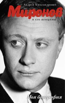 Шляхов А.Л. - Андрей Миронов и его женщины обложка книги