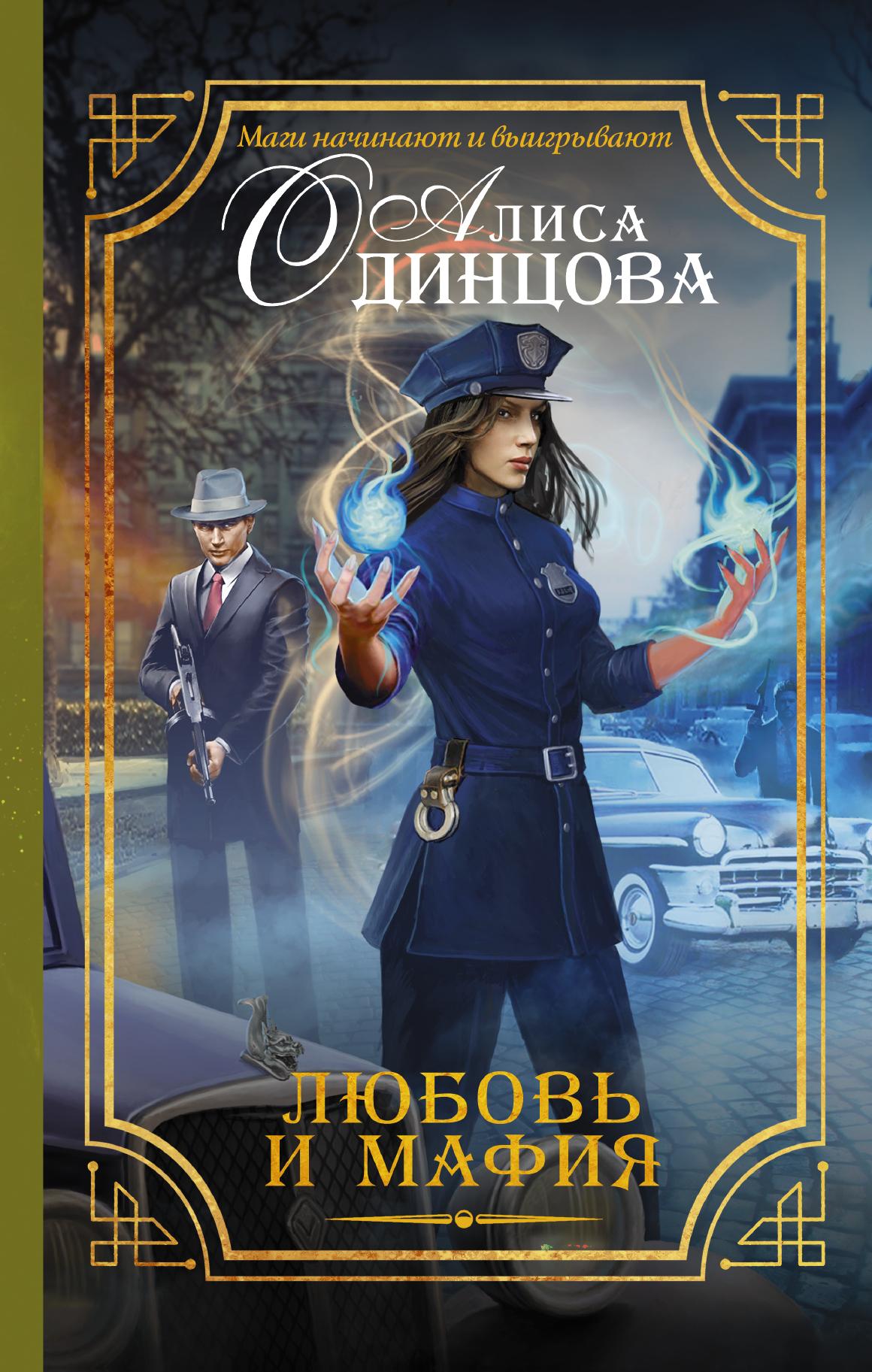 Любовь и мафия ( Одинцова А.В.  )
