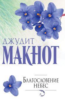 Макнот Д. - Благословение небес обложка книги