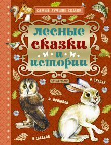 Лесные сказки и истории обложка книги