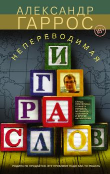 Гаррос Александр - Непереводимая игра слов обложка книги