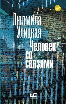 Улицкая Л.Е. - Человек со связями обложка книги